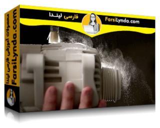 لیندا _ آموزش ساخت افزودنی: مواد برای چاپ سه بعدی (با زیرنویس فارسی AI)