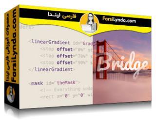 لیندا _ آموزش SVG: کلیپ کردن، ماسک کردن و فیلترها (با زیرنویس فارسی AI)