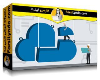 لیندا _ آموزش معماری ابر: تصمیم گیری های طراحی (با زیرنویس)
