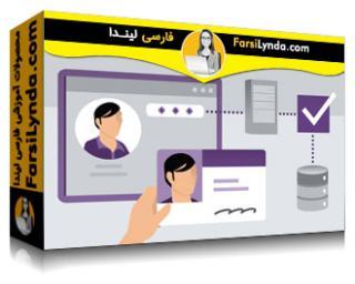 لیندا _ آموزش هویت در ASP.NET MVC 5: تأیید اعتبار و مجوز (با زیرنویس فارسی AI)