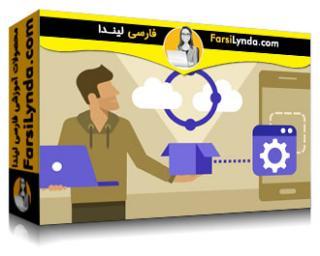 لیندا _ آموزش جامع مایکروسافت PowerApps: فراتر از مبانی (با زیرنویس)
