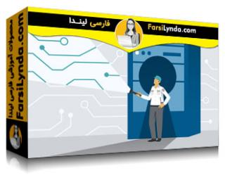 لیندا _ آموزش SQL سرور : امنیت برای توسعه دهندگان (با زیرنویس)