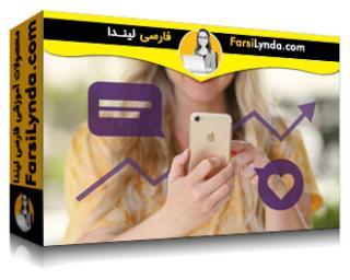 لیندا _ آموزش بازاریابی در اینستاگرام  (با زیرنویس فارسی AI)