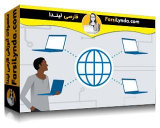 لیندا _ آموزش کسب گواهی (CompTIA Network+ (N10-007 بخش 8: ساخت یک شبکه واقعی (با زیرنویس)