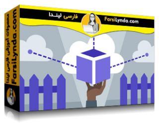 لیندا _ آموزش AWS API Gateway با HTTP، Lambda، DynamoDB و iOS (با زیرنویس فارسی AI)