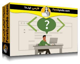 لیندا _ آموزش عیب یابی برای توسعه دهندگان وب (با زیرنویس)