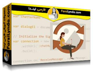 لیندا _ آموزش SignalR با ASP.NET Core (با زیرنویس)