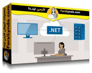 لیندا _ آموزش استقرار برنامه های ASP.NET Core (با زیرنویس فارسی AI)