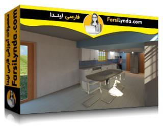 لیندا _ آموزش رویت: تکنیک های آماده سازی ساختمان برای طراحی داخلی (با زیرنویس)