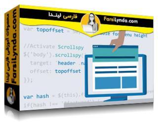 لیندا _ آموزش طرح بندی بوت استرپ 4: طراحی تک صفحه ای واکنشگرا (با زیرنویس فارسی AI)