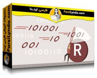 لیندا _ آموزش برنامه نویسی R در علم داده: داده های با سرعت بالا (با زیرنویس فارسی AI)
