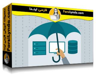 لیندا _ آموزش گواهینامه CISA Cert Prep بخش 5: حفاظت از اطلاعات برای حسابرسان IS (با زیرنویس فارسی AI)