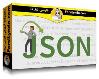 لیندا _ آموزش جاوا EE 8: لایه JSON-B (با زیرنویس)
