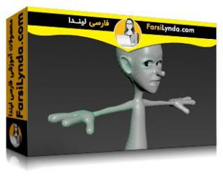 لیندا _ آموزش مایا: Retopology برای انیمیشن (با زیرنویس)