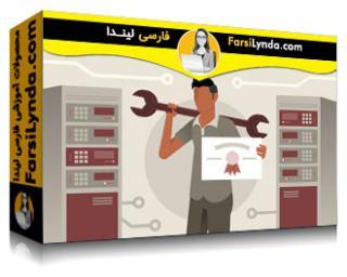 لیندا _ آموزش کسب گواهی سیسکو ICND2: نگهداری زیرساخت (با زیرنویس)
