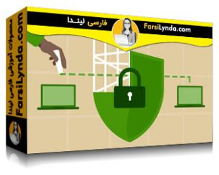 لیندا _ آموزش کسب گواهی CASP بخش 2: معماری امنیت سازمانی (با زیرنویس فارسی AI)