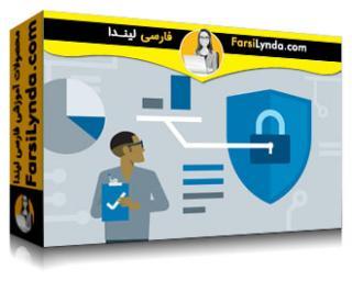 لیندا _ آموزش کسب گواهی CASP بخش 3: عملیات امنیت سازمانی (با زیرنویس فارسی AI)
