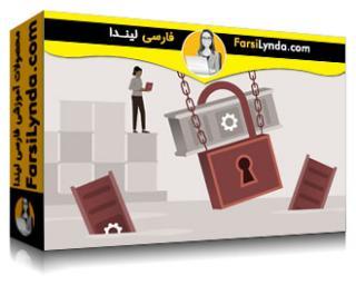 لیندا _ آموزش Docker (بخش 6): امنیت (با زیرنویس)