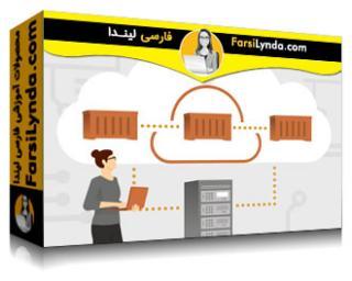 لیندا _ آموزش Docker (بخش 5): شبکه سازی (با زیرنویس)