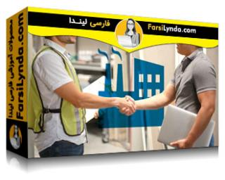 لیندا _ آموزش فروش به صنایع: ساخت (با زیرنویس)