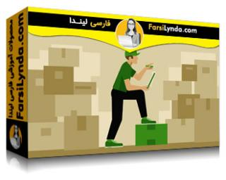 لیندا _ آموزش مبانی مدیریت موجودی (با زیرنویس)