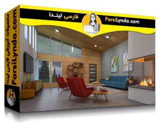 لیندا _ آموزش طراحی و تجسم ساختمان مسکونی: توسعه مفهومی (با زیرنویس فارسی AI)