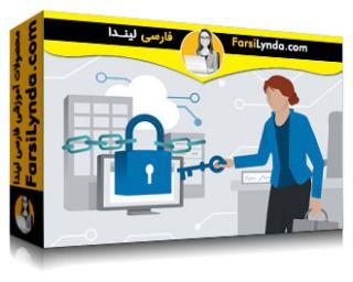 لیندا _ آموزش امنیت سایبری برای مدیران (با زیرنویس فارسی AI)