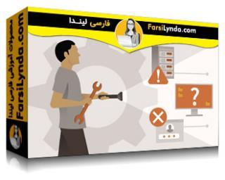 لیندا _ آموزش ویندوز 10: عیب یابی پیشرفته برای شرکتهای IT (با زیرنویس فارسی AI)