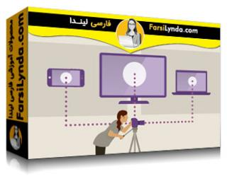 لیندا _ آموزش تولید ویدئو چند پلت فرمی (با زیرنویس)