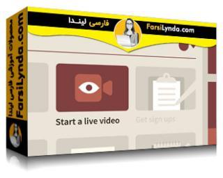 لیندا _ آموزش ارائه ویدئو در فیس بوک لایو (با زیرنویس)