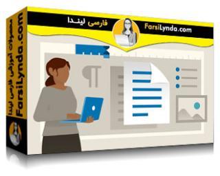 لیندا _ آموزش جامع ورد آفیس 365 (با زیرنویس فارسی AI)