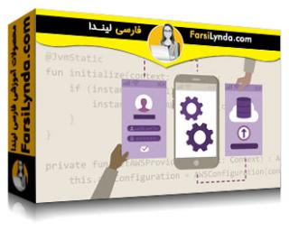 لیندا _ آموزش ساخت برنامه های اندروید با سرویسهای وب آمازون AWS (با زیرنویس)