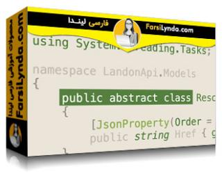 لیندا _ آموزش ساخت و تامین امنیت API های RESTful در ASP.NET Core (آپدیت 2018) (با زیرنویس فارسی AI)