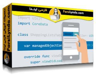 لیندا _ آموزش کنترلرهای iOS Lean (بخش 1): راه اندازی، داده های پایدار و پیاده سازی (با زیرنویس فارسی AI)
