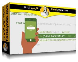 لیندا _ آموزش کنترلرهای iOS Lean (بخش 2): کنترلها، ویوها، افزونه ها و شبکه سازی (با زیرنویس فارسی AI)