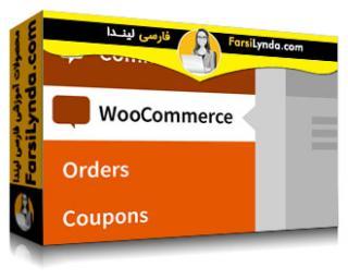 لیندا _ آموزش تجارت الکترونیک در وردپرس: WooCommerce (با زیرنویس فارسی AI)