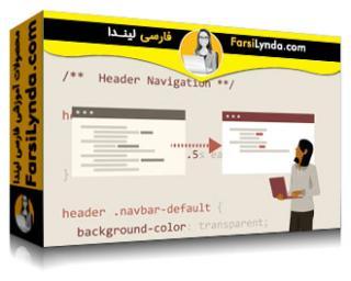 لیندا _ آموزش CSS: سبک طراحی مجدد (با زیرنویس)