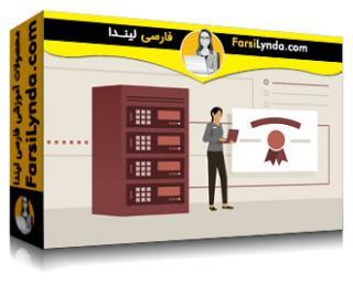 لیندا _ آموزش کسب گواهی (CompTIA Server+ Exam (SK0-004: مبانی (با زیرنویس)