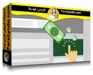 لیندا _ آموزش معرفی PPC با گوگل ادوردز و Bing Ads (با زیرنویس فارسی AI)