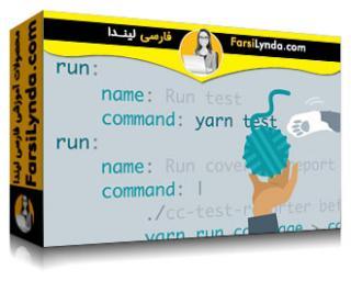 لیندا _ آموزش مدیریت پکیج با Yarn (با زیرنویس)