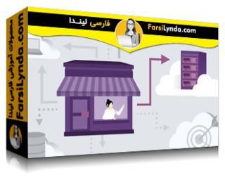 لیندا _ آموزش برنامه ریزی یک استراتژی ابر برای کسب و کارهای کوچک (با زیرنویس)