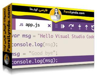 لیندا _ آموزش توسعه با ویژوال استودیو کد (با زیرنویس فارسی AI)