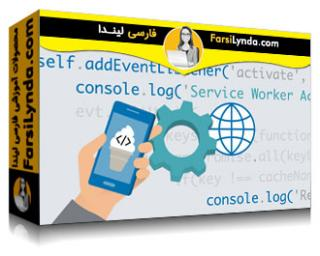لیندا _ آموزش وانیلا جاوااسکریپت: برنامه های پیشرفته وب (با زیرنویس فارسی AI)