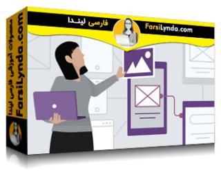 لیندا _ آموزش ادوب XD برای طراحان (با زیرنویس)