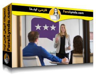 لیندا _ آموزش آماده شدن برای ارتباط موفق (با زیرنویس)