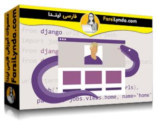 لیندا _ آموزش ساخت نمونه کارهای شخصی با جانگو (با زیرنویس)