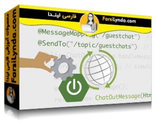 لیندا _ آموزش ساخت برنامه های کاربردی وب با اسپرینگ بوت و WebSockets (با زیرنویس فارسی AI)
