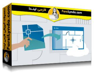 لیندا _ آموزش اتوکد وب: نقشههای خود را آنلاین رسم کنید (با زیرنویس فارسی AI)