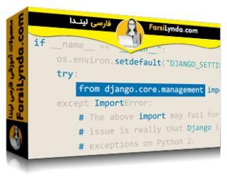 لیندا _ آموزش توسعه پیشرفته وب با جانگو (با زیرنویس)
