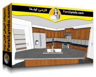 لیندا _ آموزش اسکچ آپ پرو: طراحی آشپزخانه (با زیرنویس)